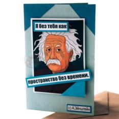 Открытка Эйнштейн. Я без тебя как пространство без времени