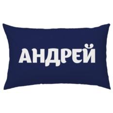 Синяя подушка с вашим именем
