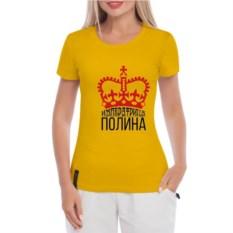 Женская футболка Императрица Полина