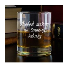 Бокал для виски с вашим текстом гравировки