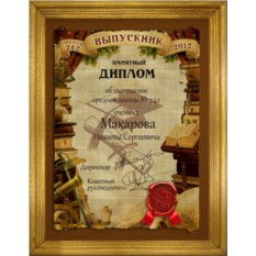 Памятный диплом выпускника Свиток папируса  30х40см (А3)