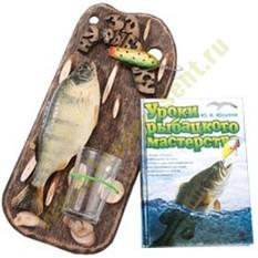 Подарочный набор За рыбалку!