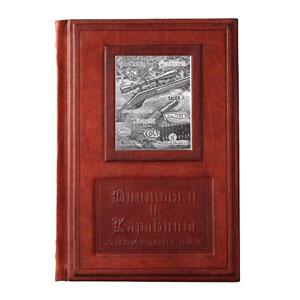 Книга «Винтовки и карабины»