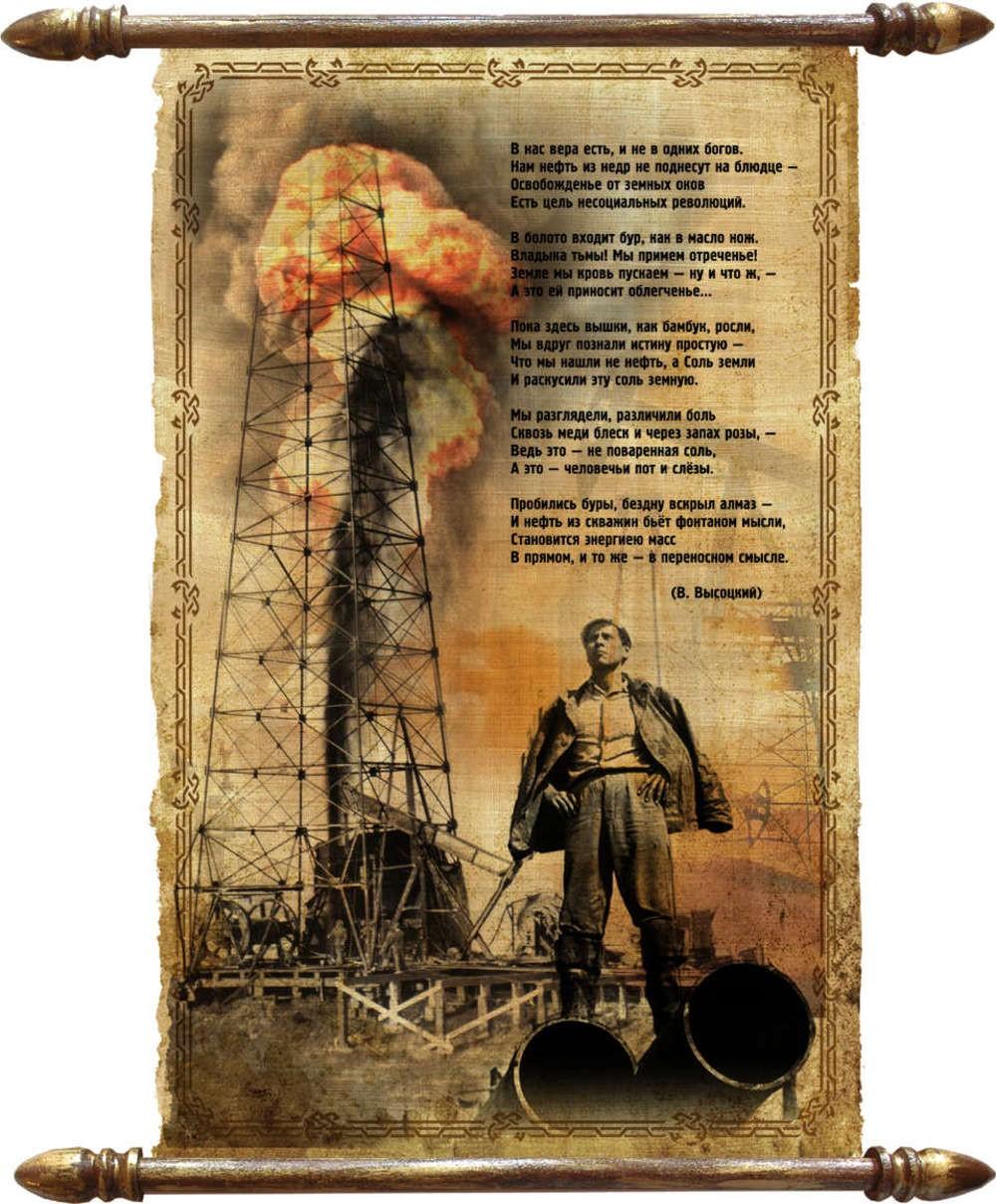 Свиток Прекрасные стихи Высоцкого, посвященные нефтяникам