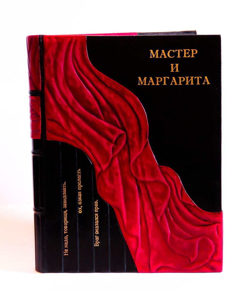 Подарочная книга Мастер и Маргарита