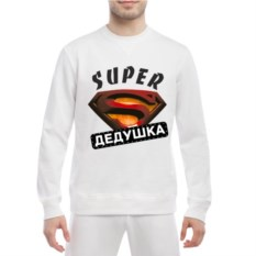 Мужской свитшот Super-дедушка