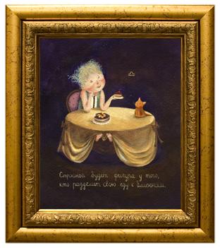 Картина «Стройной будет фигура у того, кто...»