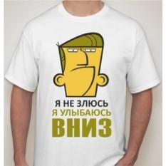 Мужская футболка Я не злюсь