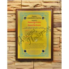 Подарочный диплом Рецепты семейного счастья